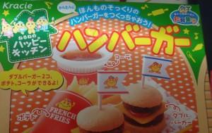 kracie-burger_front